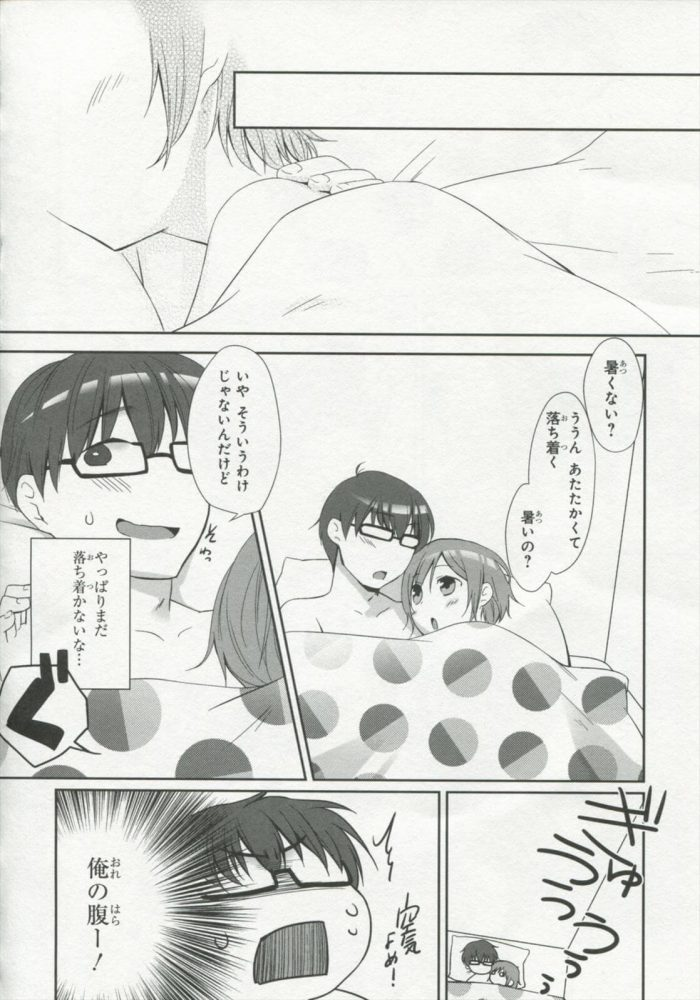 【エロ漫画】手と手をつないで【無料 エロ同人】 (14)