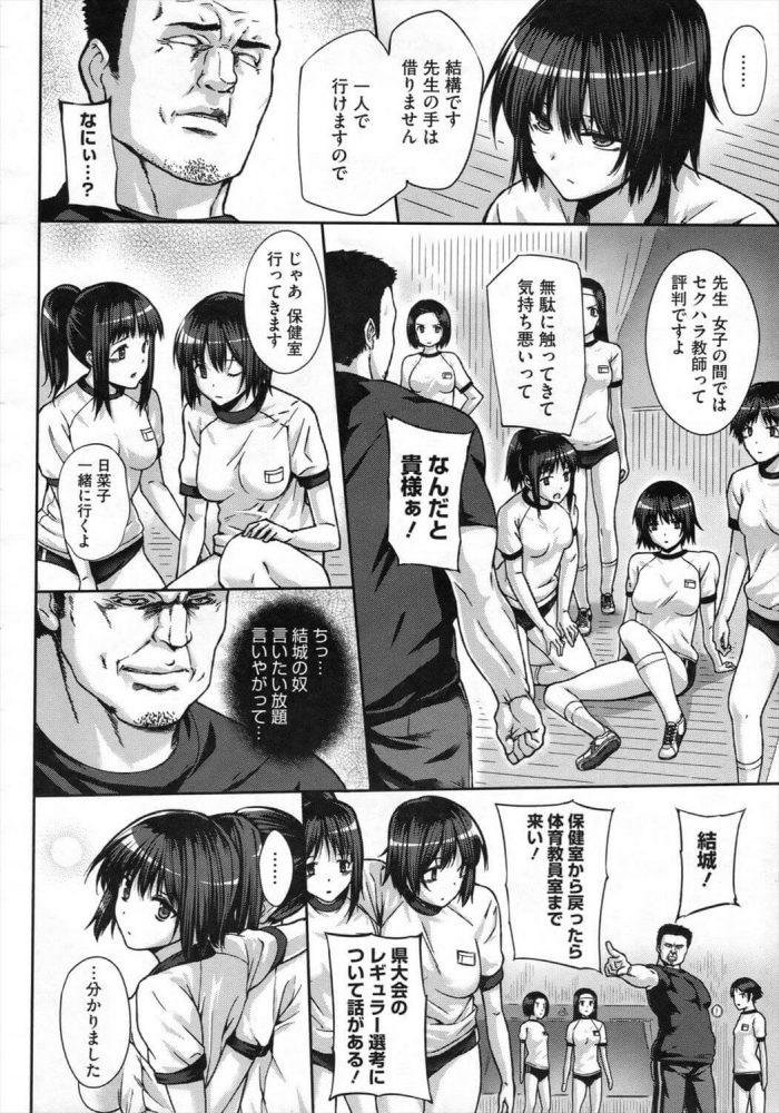 【エロ漫画】教性課外指導【無料 エロ同人】 (8)