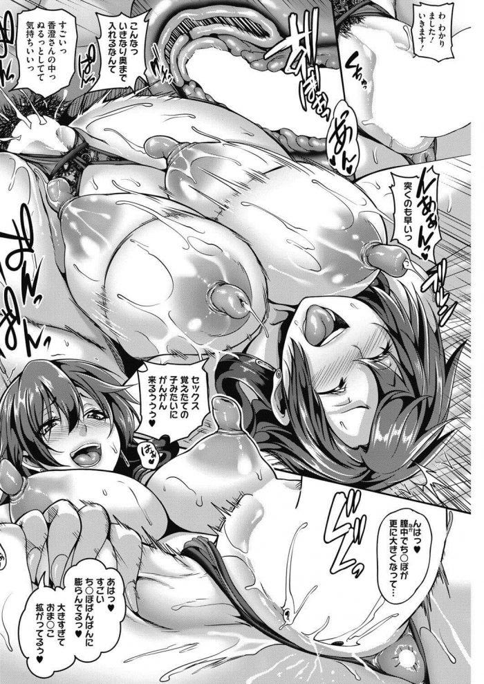 【エロ漫画】隣の飢えた人妻お姉さん【無料 エロ同人】 (12)