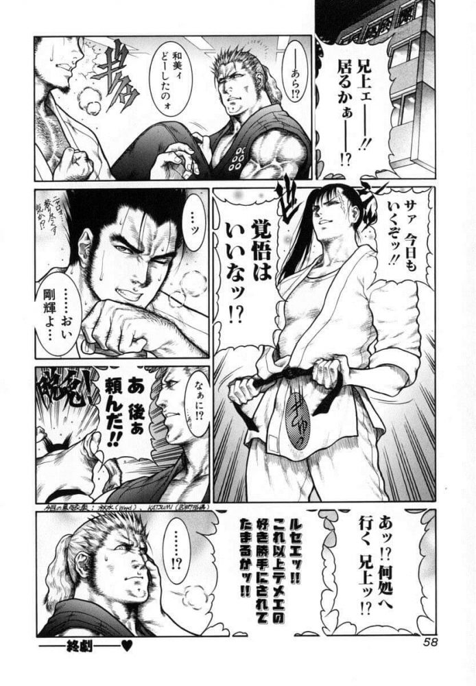【エロ漫画】鉄の兄 鋼の妹【無料 エロ同人】 (18)