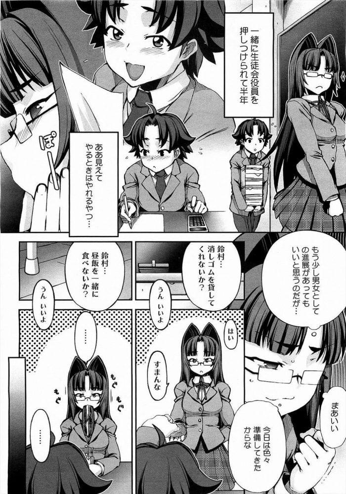 【エロ漫画】吉岡さんと鈴村くん【無料 エロ同人】 (2)
