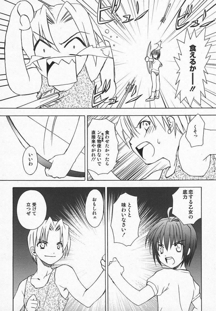 【エロ漫画】BATTLEROYALE VALENTNE【無料 エロ同人】 (6)