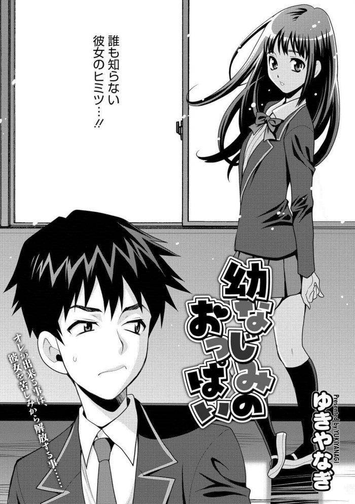 【エロ漫画】幼なじみのおっぱい【無料 エロ同人】 (2)