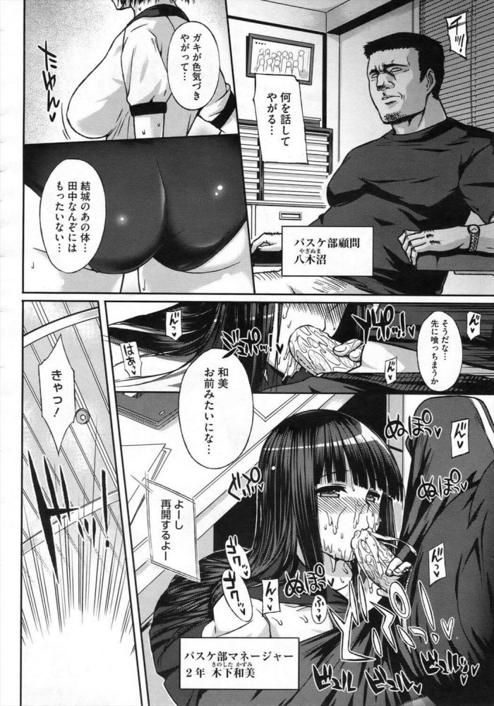 【エロ漫画】教性課外指導【無料 エロ同人】 (6)