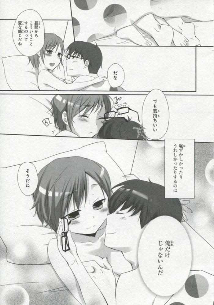 【エロ漫画】手と手をつないで【無料 エロ同人】 (9)