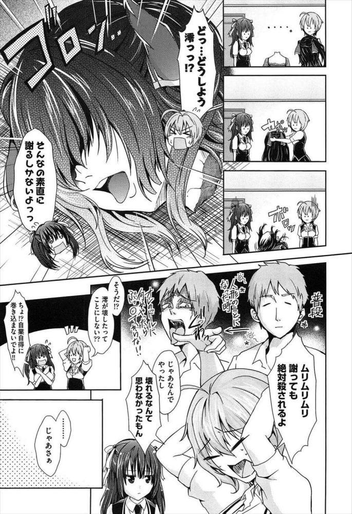 【エロ漫画】リアルラブドール 全2話【無料 エロ同人】 (3)