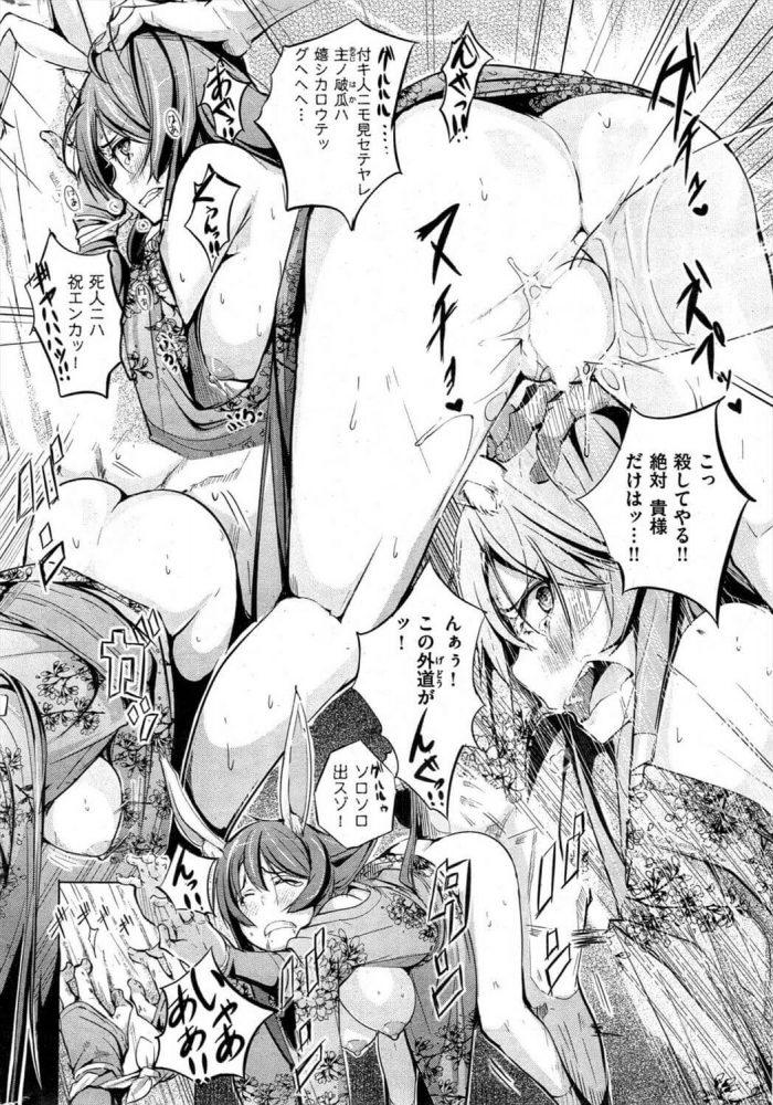 【エロ漫画】カチカチヤマ【無料 エロ同人】 (8)