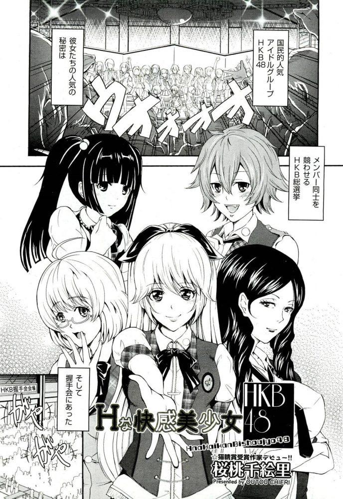【エロ漫画】Hな快感美少女48【無料 エロ同人】 (1)