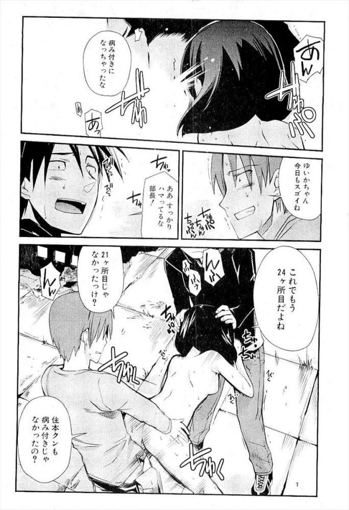 【エロ漫画】廃墟○○研究部【無料 エロ同人】 (18)
