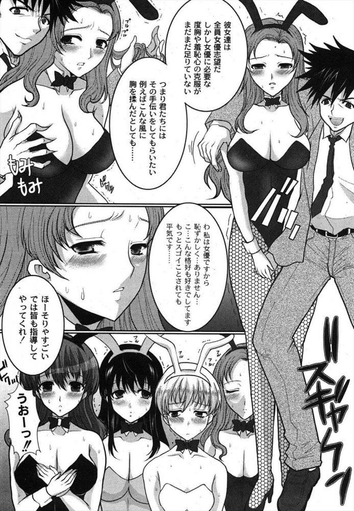 【エロ漫画】ばにらぶ【無料 エロ同人】 (2)