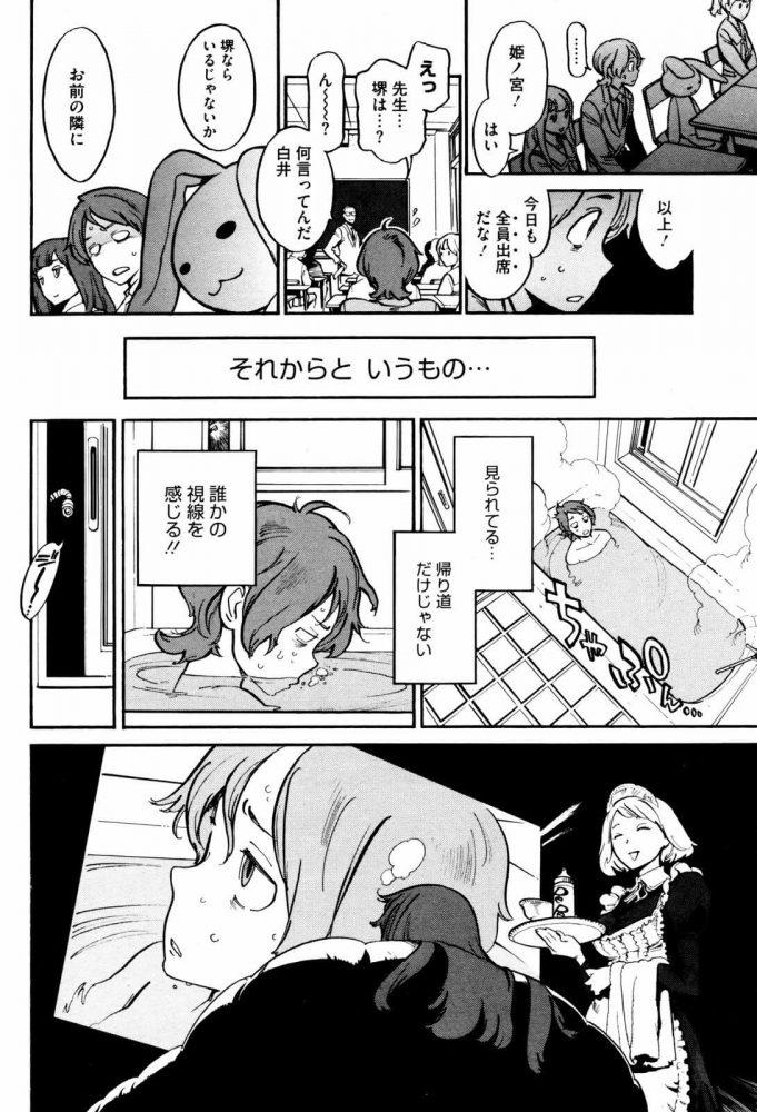 【エロ漫画】お嬢様が見てる!?【無料 エロ同人】 (4)