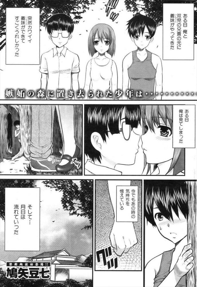 【エロ漫画】HARD TOUCH【無料 エロ同人】 (1)
