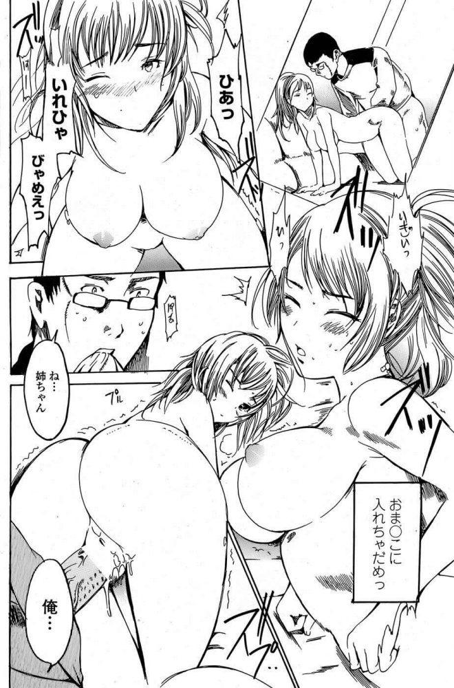【エロ漫画】えろマンガ道 春の陣【無料 エロ同人】 (10)