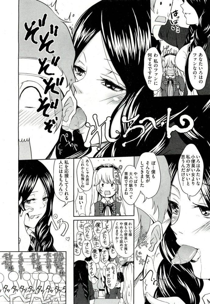 【エロ漫画】Hな快感美少女48【無料 エロ同人】 (4)