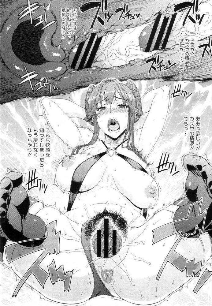 【エロ漫画】おとまり会【無料 エロ同人】 (18)
