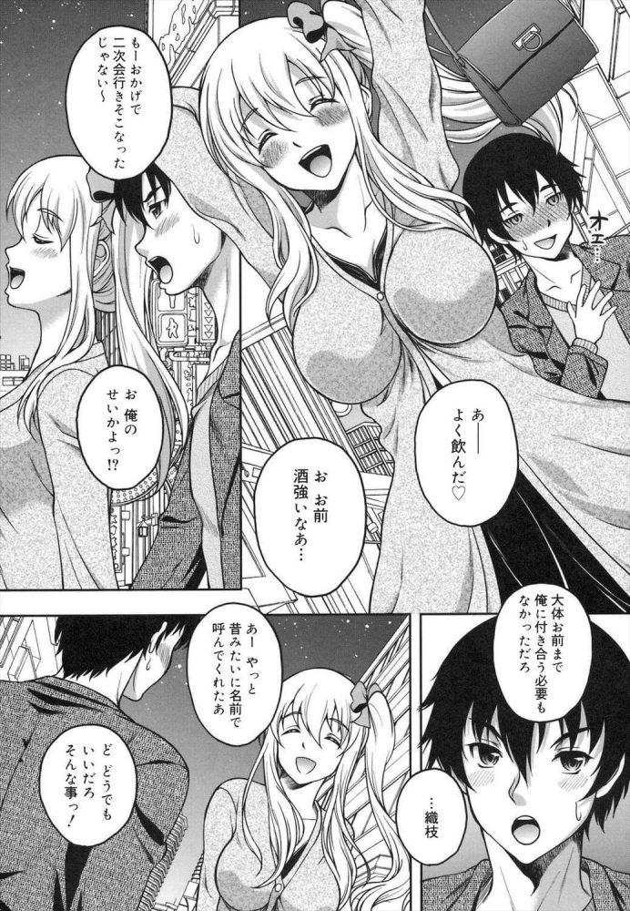 【エロ漫画】again【無料 エロ同人】 (3)