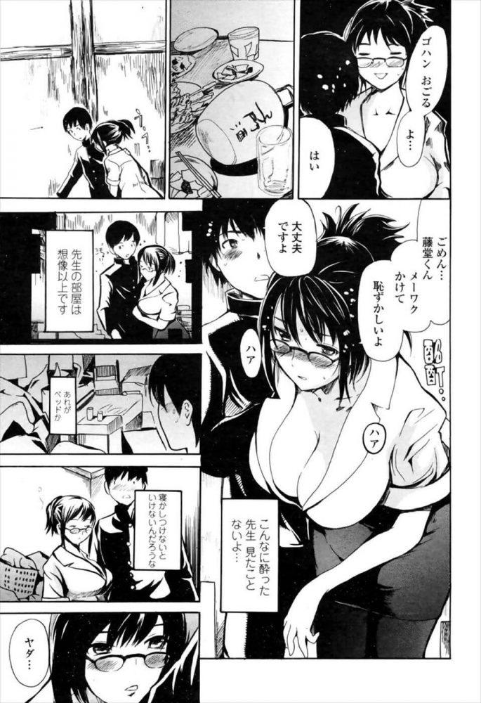 【エロ漫画】平林先生 挑発ス【無料 エロ同人】 (3)