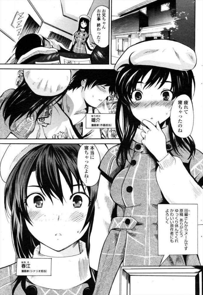 【エロ漫画】妹、暴走する。【無料 エロ同人】 (1)