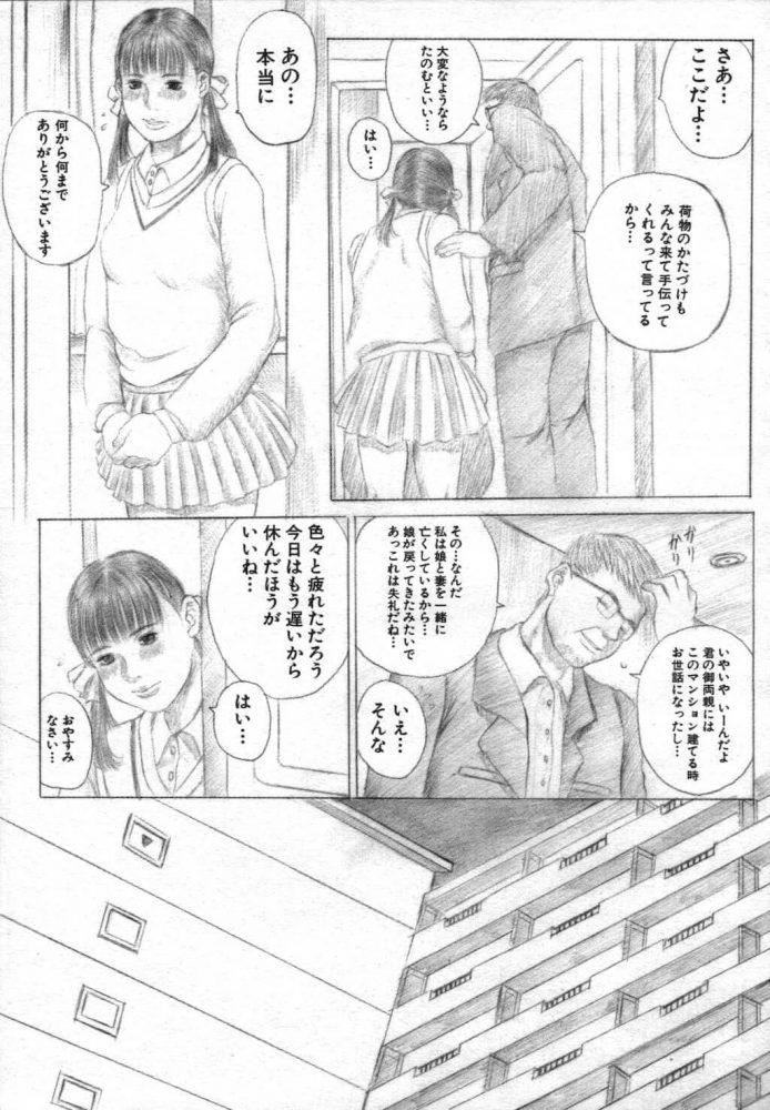 【エロ漫画】猫被りの住人達【無料 エロ同人】 (5)