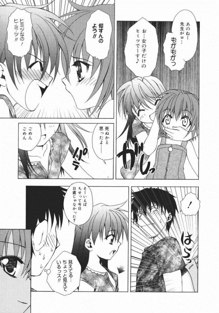 【エロ漫画】好きでいてほしいから【無料 エロ同人】 (3)