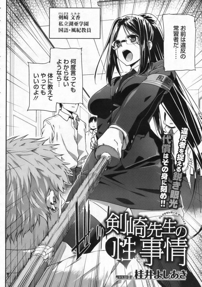 【エロ漫画】剣崎先生の性事情【無料 エロ同人】 (2)