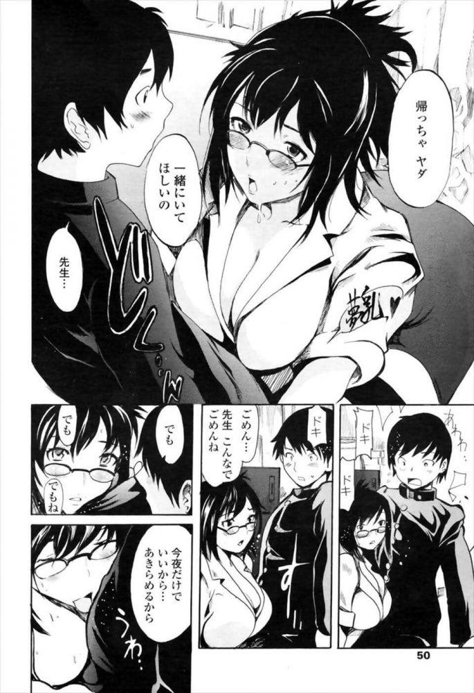 【エロ漫画】平林先生 挑発ス【無料 エロ同人】 (4)