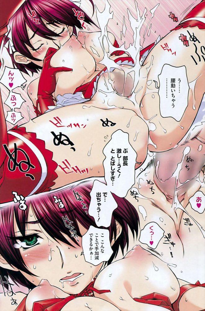 【エロ漫画】新婚 乱取り稽古!!【無料 エロ同人】 (7)