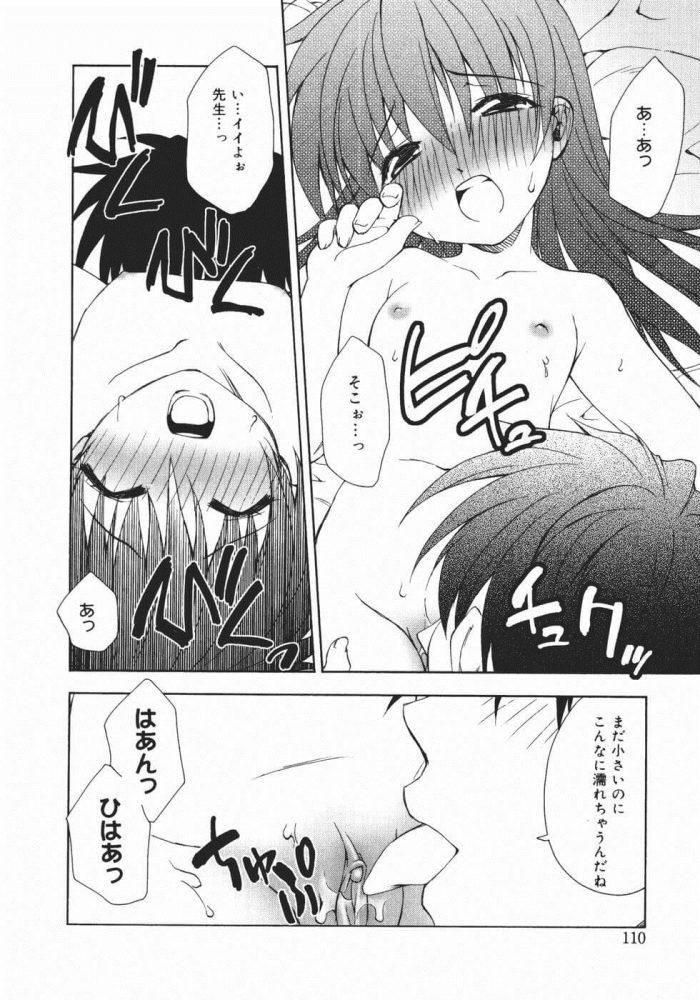 【エロ漫画】好きでいてほしいから【無料 エロ同人】 (10)