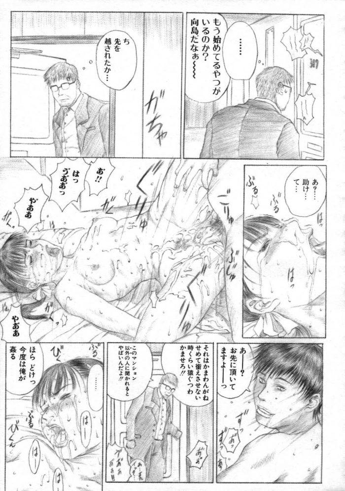 【エロ漫画】猫被りの住人達【無料 エロ同人】 (13)