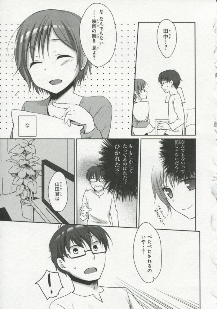 【エロ漫画】手と手をつないで【無料 エロ同人】 (5)