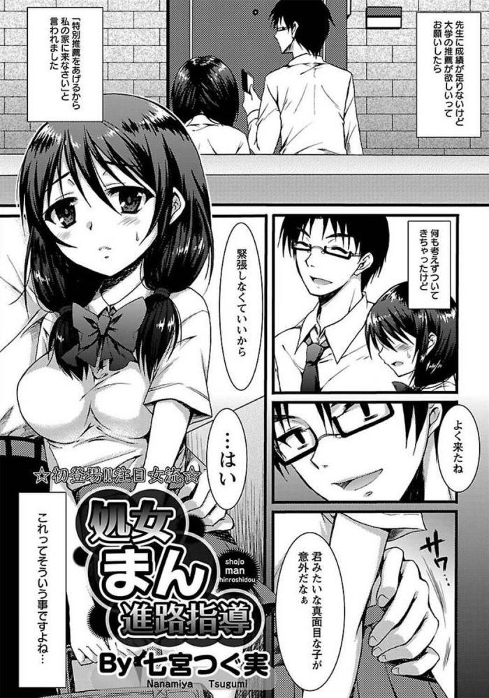 【エロ漫画】処女まん進路指導【無料 エロ同人】 (1)
