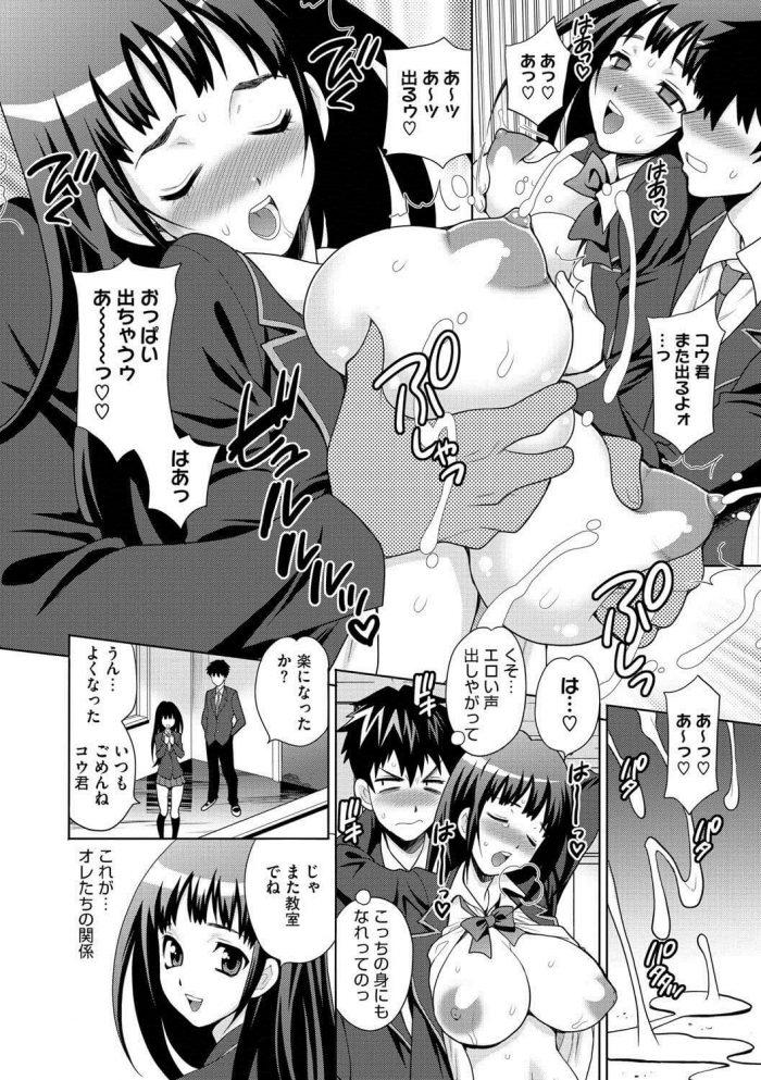 【エロ漫画】幼なじみのおっぱい【無料 エロ同人】 (8)