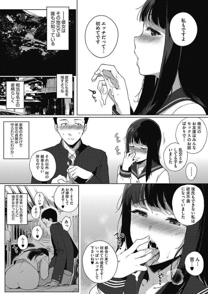 【エロ漫画】深窓の好奇心【無料 エロ同人】 (7)