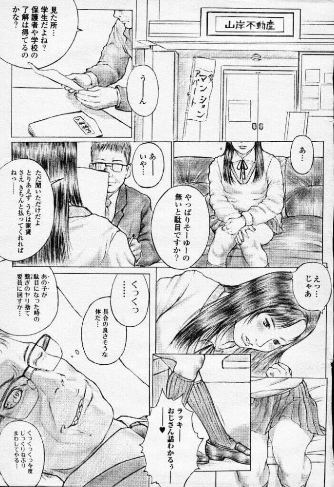 【エロ漫画】猫被りの住人達【無料 エロ同人】 (34)
