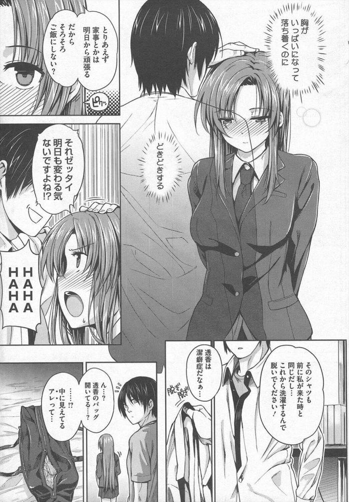 【エロ漫画】香奮ショウジョ!【無料 エロ同人】 (5)
