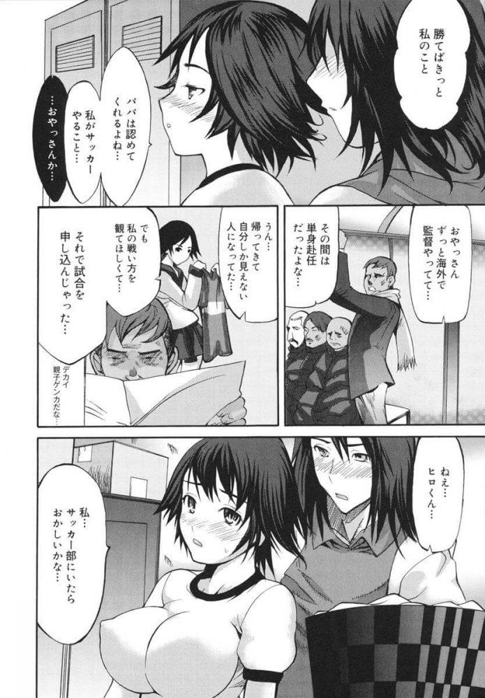 【エロ漫画】愛しの軍曹さん【無料 エロ同人】 (4)