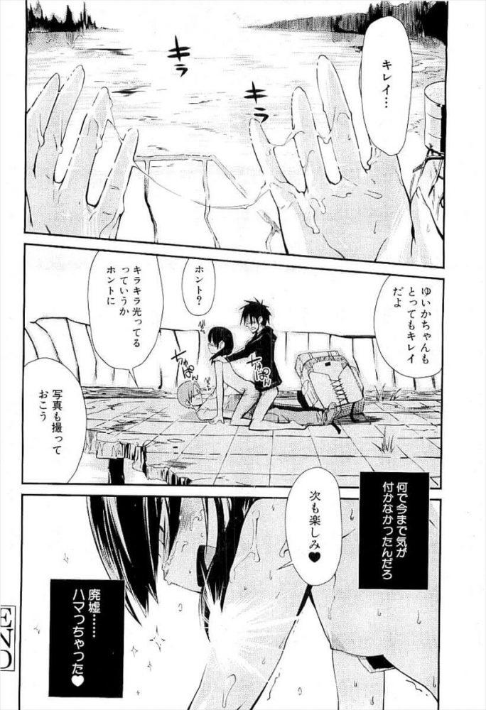 【エロ漫画】廃墟○○研究部【無料 エロ同人】 (20)