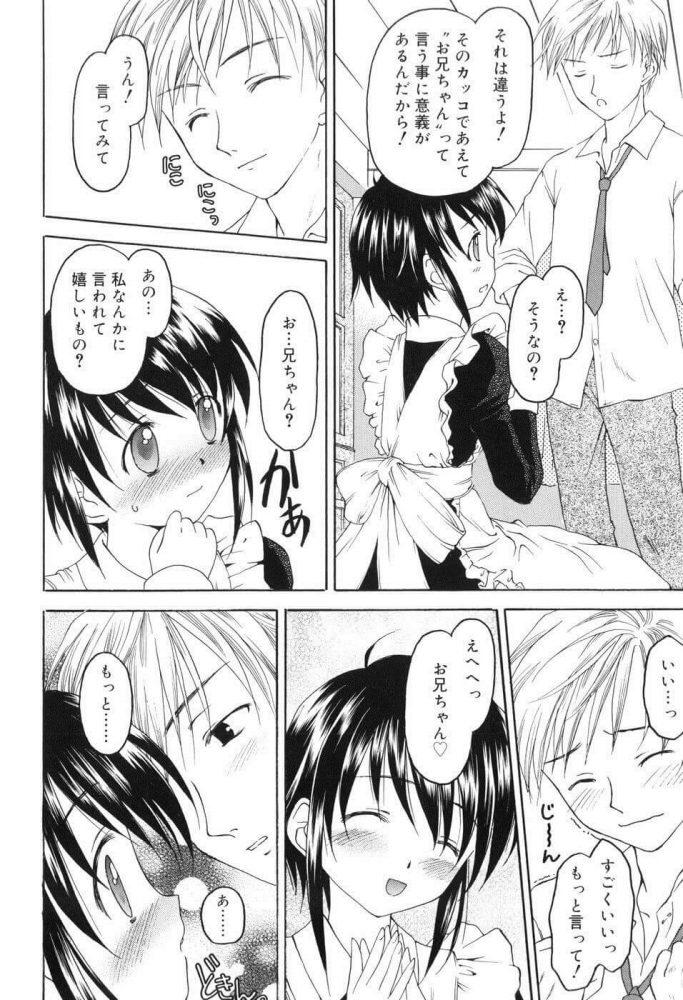 【エロ漫画】Stay second 全2話【無料 エロ同人】 (6)