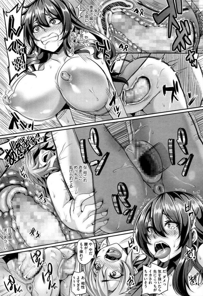 【エロ漫画】見栄っ張りスワッピング【無料 エロ同人】 (11)
