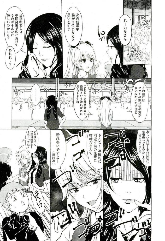 【エロ漫画】Hな快感美少女48【無料 エロ同人】 (3)