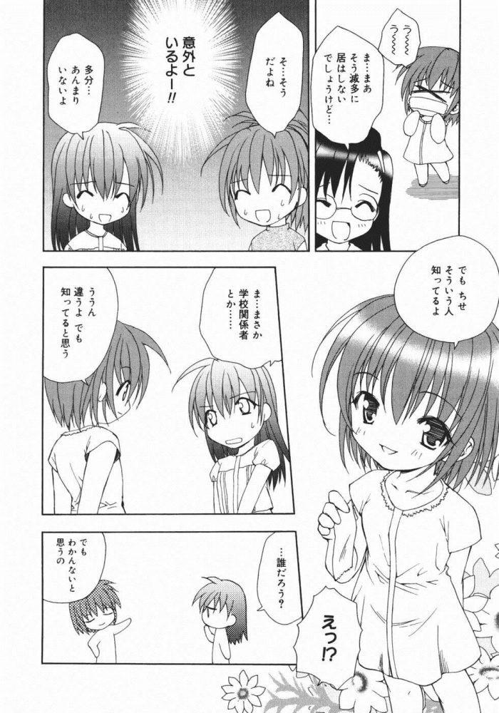 【エロ漫画】ロリータ☆コンプレックス【無料 エロ同人】 (4)