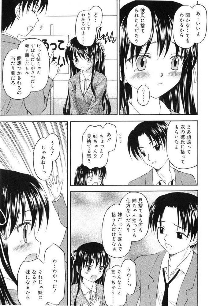 【エロ漫画】Stay third stage【無料 エロ同人】 (3)