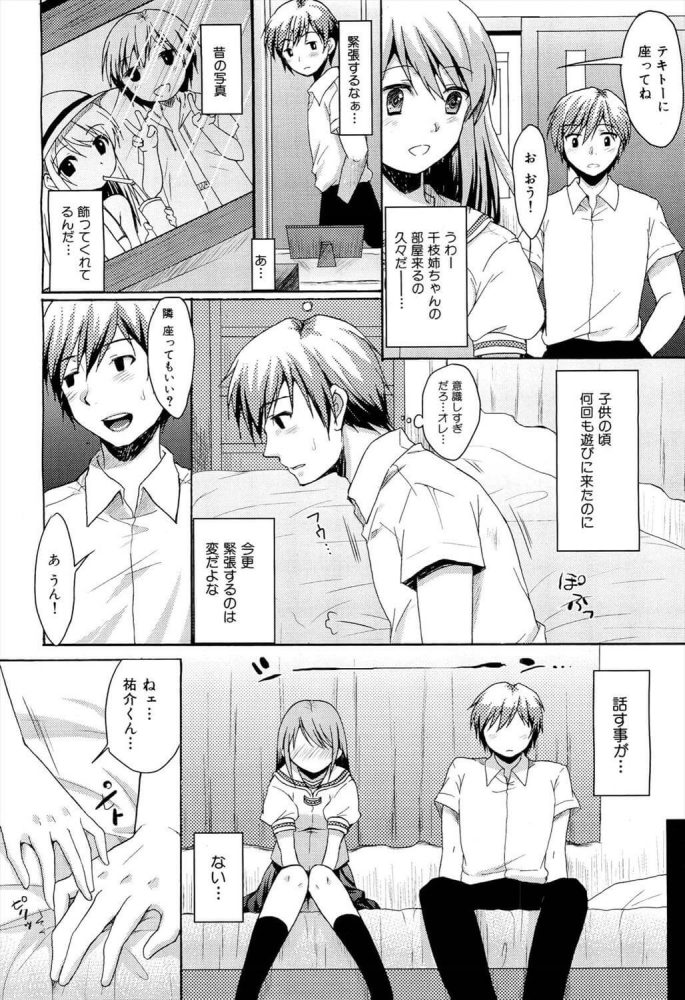 【エロ漫画】風恋【無料 エロ同人】 (4)