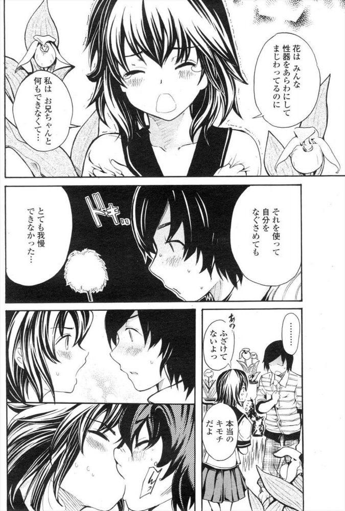 【エロ漫画】ゆめうつつ【無料 エロ同人】 (8)