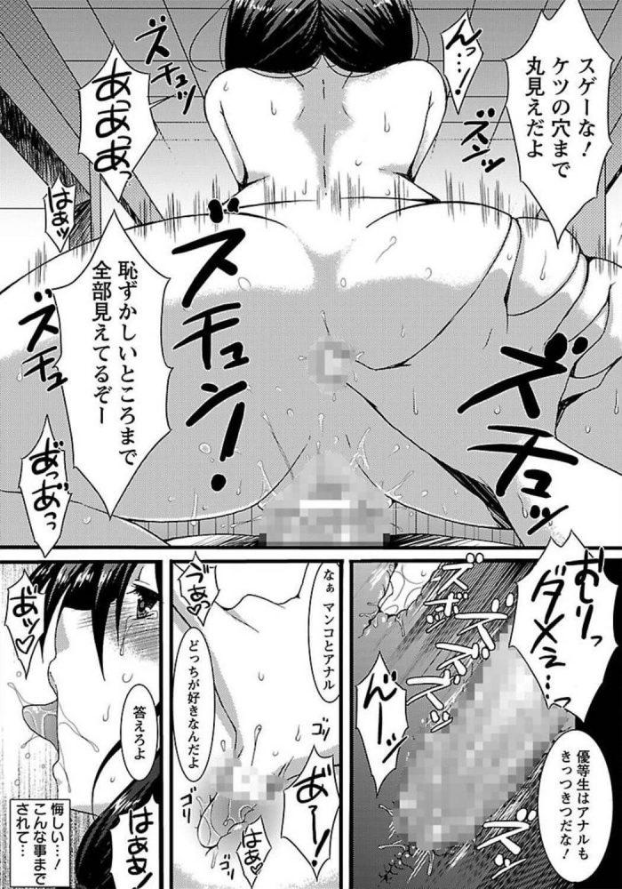 【エロ漫画】処女まん進路指導【無料 エロ同人】 (17)