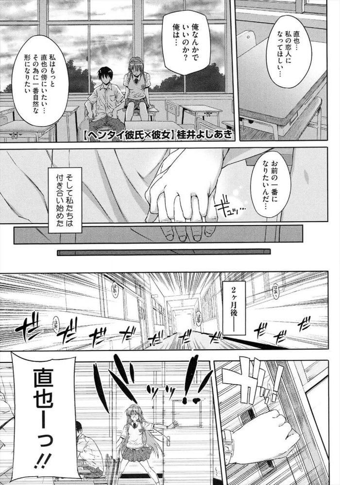 【エロ漫画】ヘンタイ彼氏×彼女【無料 エロ同人】 (1)