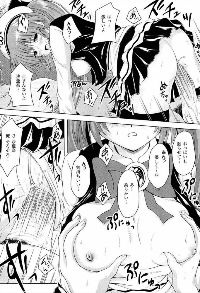 【エロ漫画】まほキュア【無料 エロ同人】 (31)