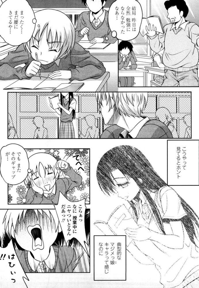 【エロ漫画】流されてらびんゆ~【無料 エロ同人】 (5)