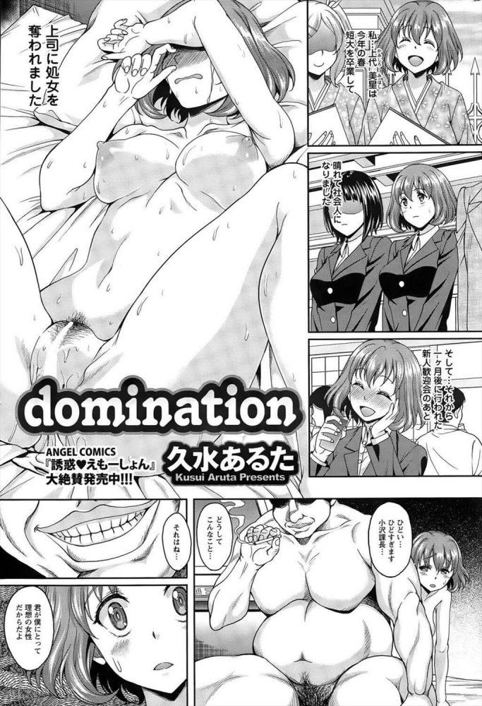 【エロ漫画】domination【無料 エロ同人】 (1)