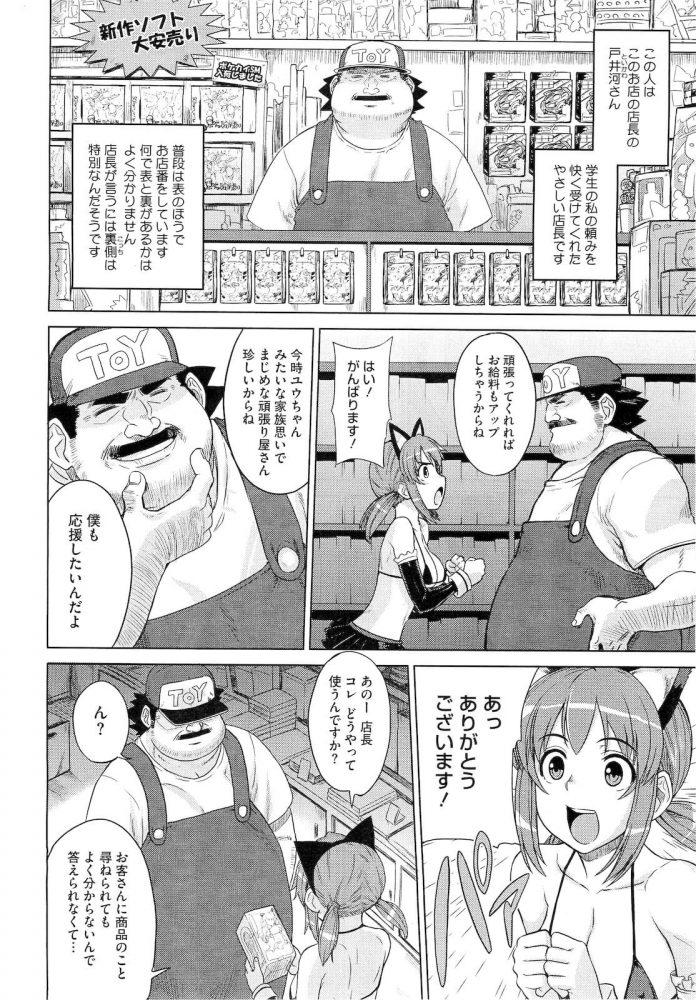【エロ漫画】玩具屋さん【無料 エロ同人】 (4)